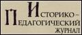 Историко-педагогический журнал