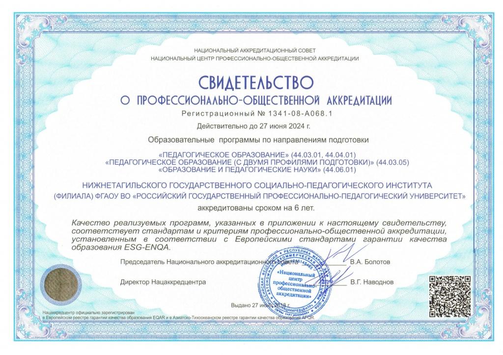 Свидетельство_от_28_11_2018_№2948_page-0001.jpg